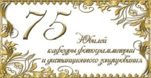 75-летие кафедры фотограмметрии и дистанционного зондирования СГУГиТ